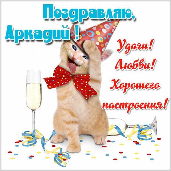 Прикольная картинка для Аркадия - скачать бесплатно на otkrytkivsem.ru