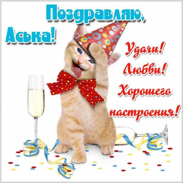 Прикольная картинка для Аськи - скачать бесплатно на otkrytkivsem.ru