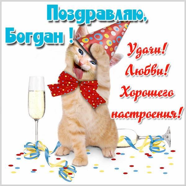 Прикольная картинка для Богдана - скачать бесплатно на otkrytkivsem.ru