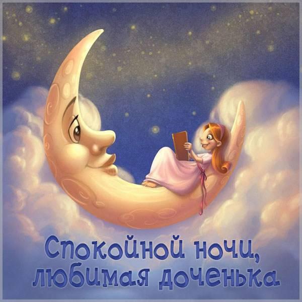Прикольная картинка для дочки спокойной ночи - скачать бесплатно на otkrytkivsem.ru