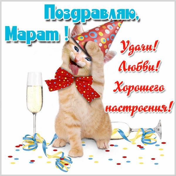 Прикольная картинка для Марата - скачать бесплатно на otkrytkivsem.ru