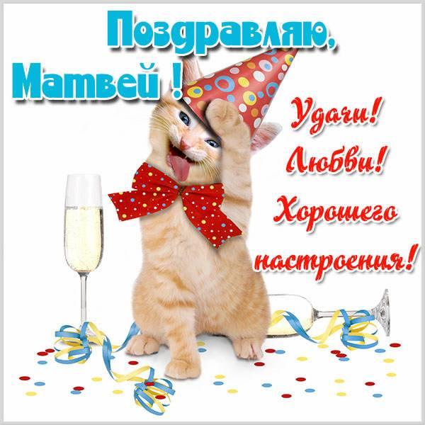 Прикольная картинка для Матвея - скачать бесплатно на otkrytkivsem.ru