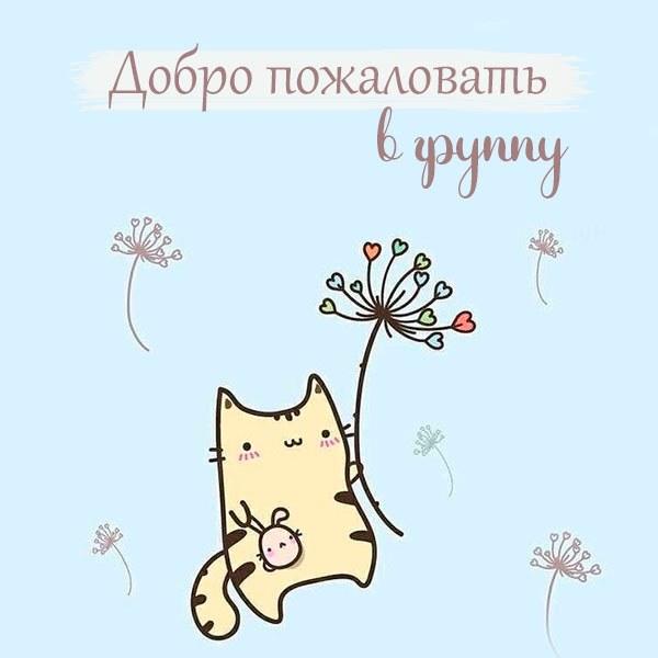 Прикольная картинка добро пожаловать в группу - скачать бесплатно на otkrytkivsem.ru