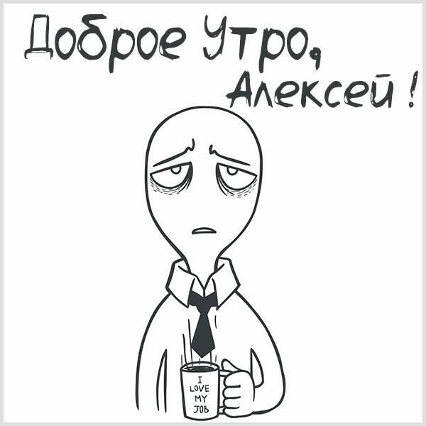 Прикольная картинка доброе утро Алексей - скачать бесплатно на otkrytkivsem.ru