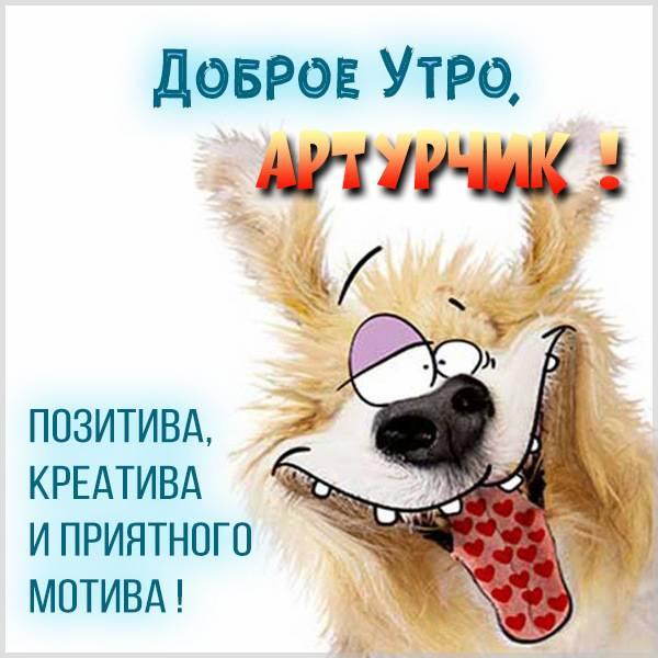 Прикольная картинка доброе утро Артур - скачать бесплатно на otkrytkivsem.ru