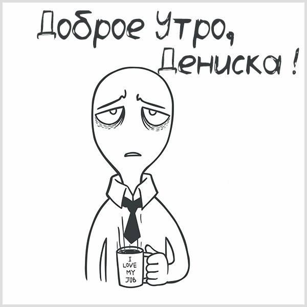 Прикольная картинка доброе утро Дениска - скачать бесплатно на otkrytkivsem.ru