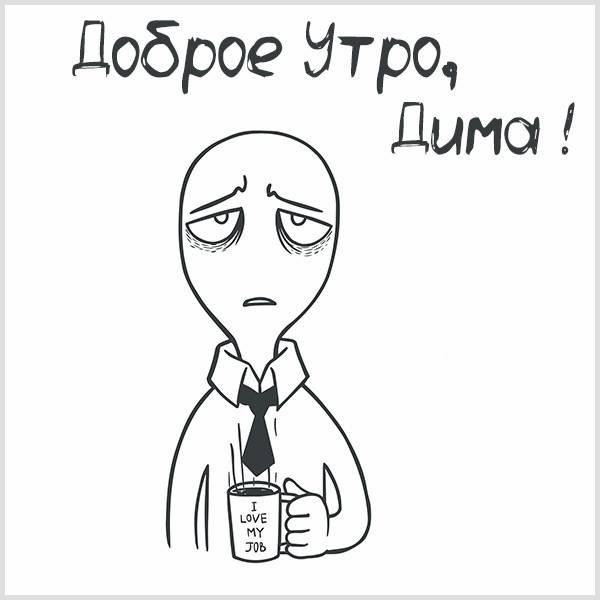 Прикольная картинка доброе утро Дима - скачать бесплатно на otkrytkivsem.ru