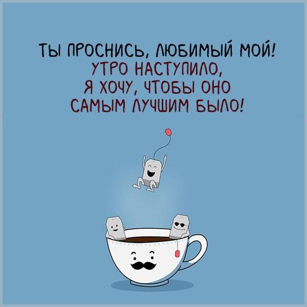 Прикольная картинка доброе утро дорогой - скачать бесплатно на otkrytkivsem.ru