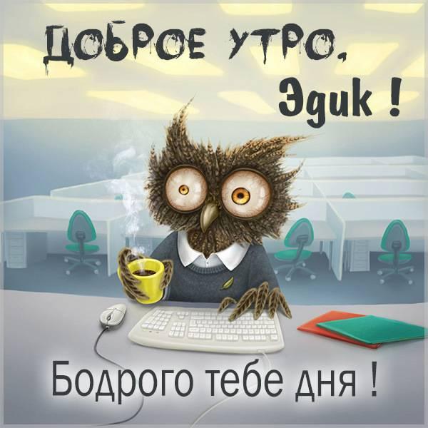 Прикольная картинка доброе утро Эдик - скачать бесплатно на otkrytkivsem.ru