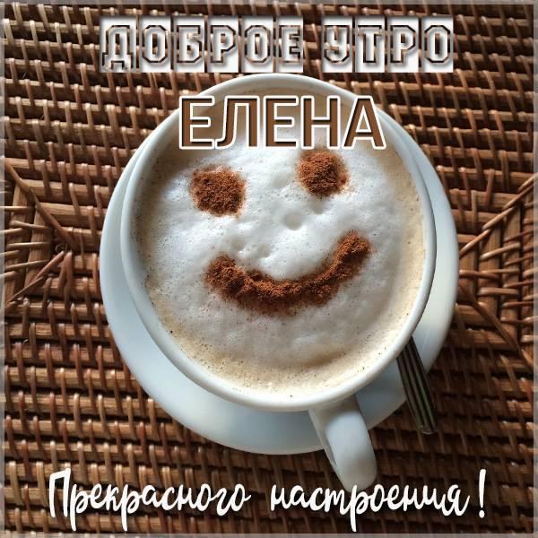 Прикольная картинка доброе утро Елена - скачать бесплатно на otkrytkivsem.ru