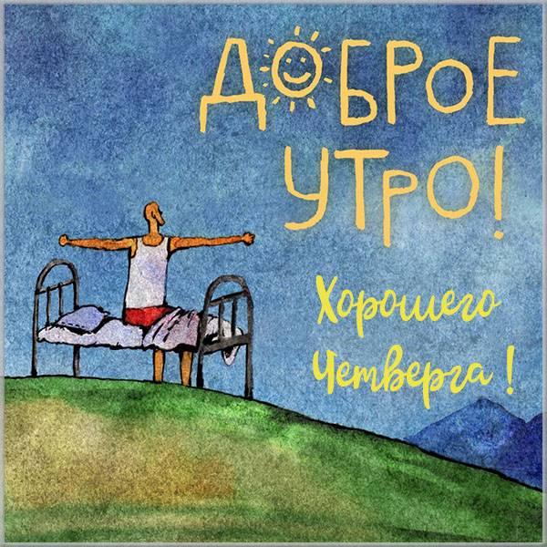 Прикольная картинка доброе утро хорошего четверга - скачать бесплатно на otkrytkivsem.ru