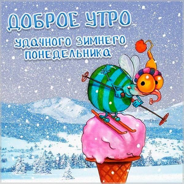 Прикольная картинка доброе утро и удачного зимнего понедельника - скачать бесплатно на otkrytkivsem.ru