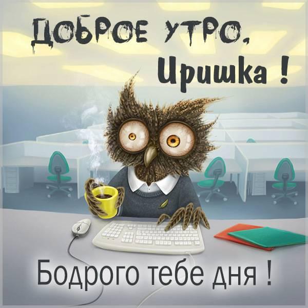 Прикольная картинка доброе утро Иришка - скачать бесплатно на otkrytkivsem.ru