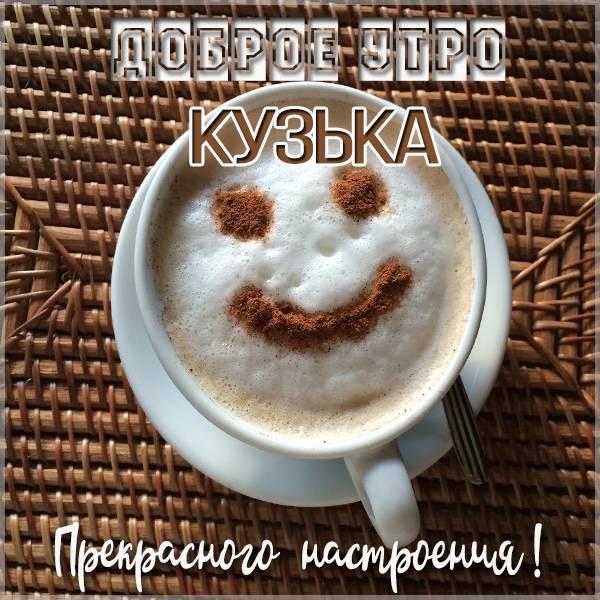 Прикольная картинка доброе утро Кузька - скачать бесплатно на otkrytkivsem.ru