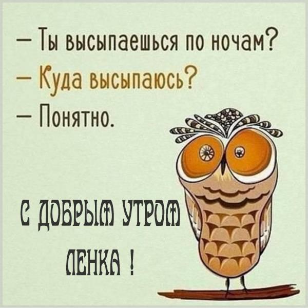 Прикольная картинка доброе утро Ленка - скачать бесплатно на otkrytkivsem.ru