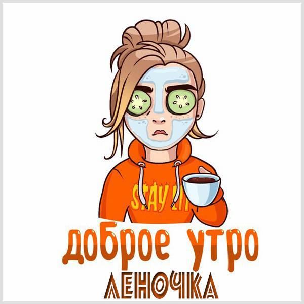 Прикольная картинка доброе утро Леночка - скачать бесплатно на otkrytkivsem.ru