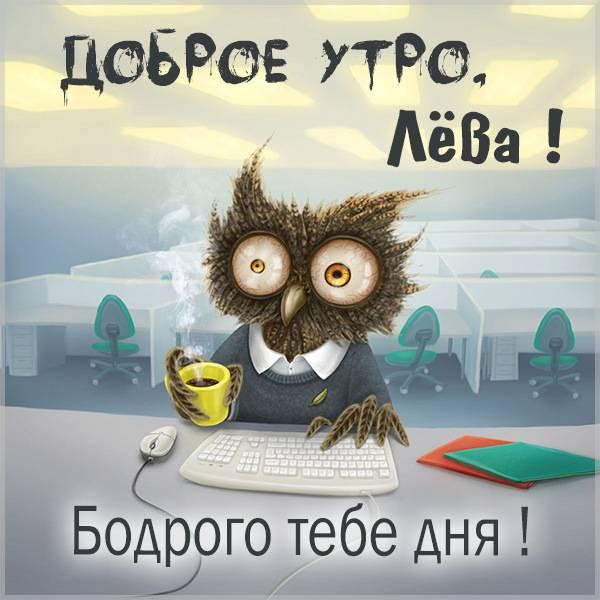 Прикольная картинка доброе утро Лева - скачать бесплатно на otkrytkivsem.ru
