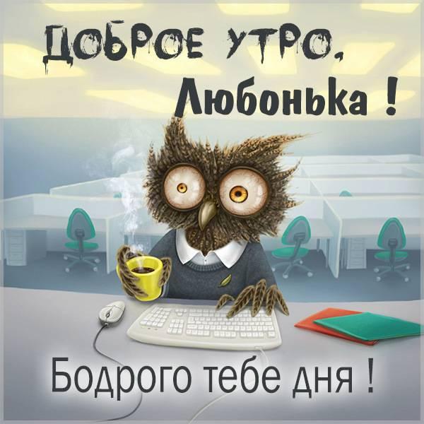 Прикольная картинка доброе утро Любонька - скачать бесплатно на otkrytkivsem.ru