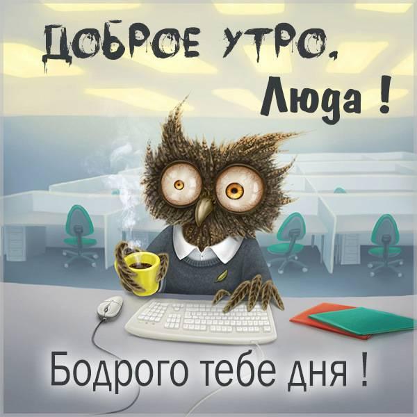 Прикольная картинка доброе утро Люда - скачать бесплатно на otkrytkivsem.ru