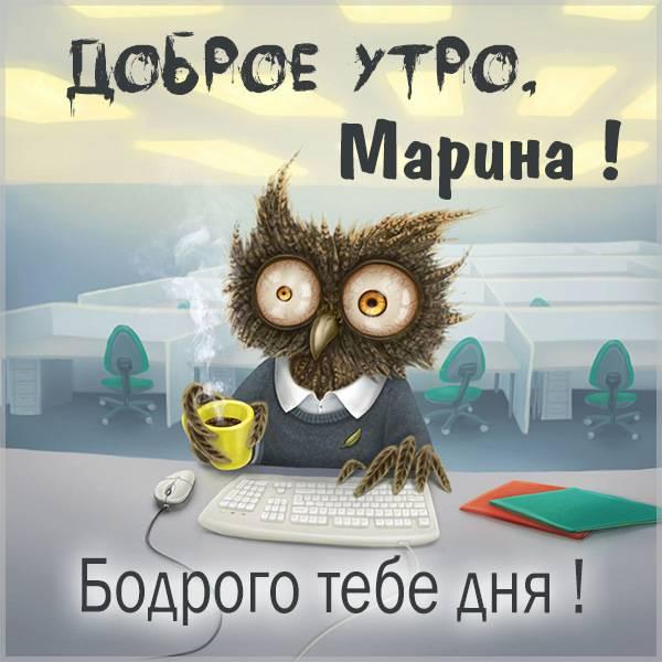Прикольная картинка доброе утро Марина - скачать бесплатно на otkrytkivsem.ru