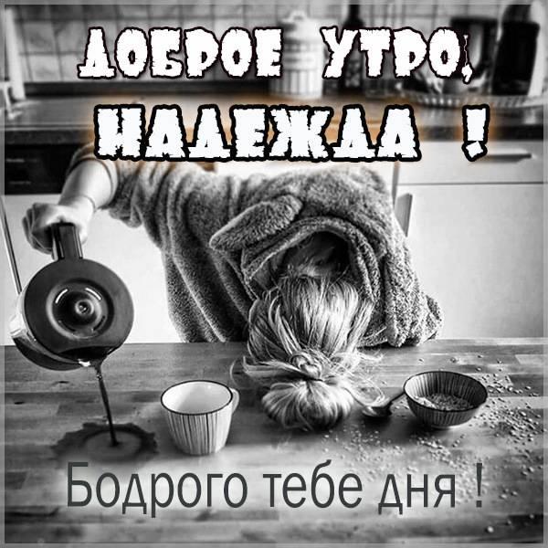 Прикольная картинка доброе утро Надежда - скачать бесплатно на otkrytkivsem.ru