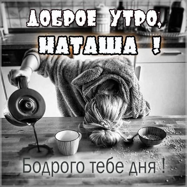 Прикольная картинка доброе утро Наташа - скачать бесплатно на otkrytkivsem.ru