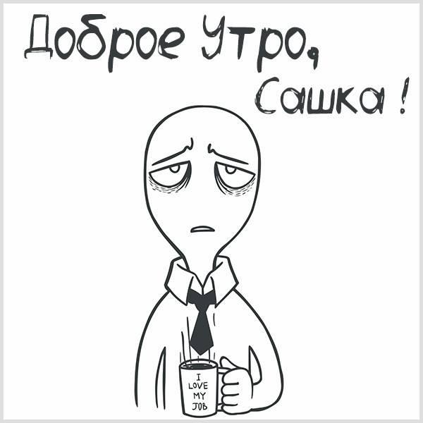 Прикольная картинка доброе утро Сашка - скачать бесплатно на otkrytkivsem.ru