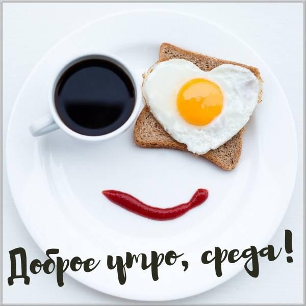 Прикольная картинка доброе утро среда - скачать бесплатно на otkrytkivsem.ru