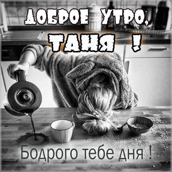 Прикольная картинка доброе утро Таня - скачать бесплатно на otkrytkivsem.ru