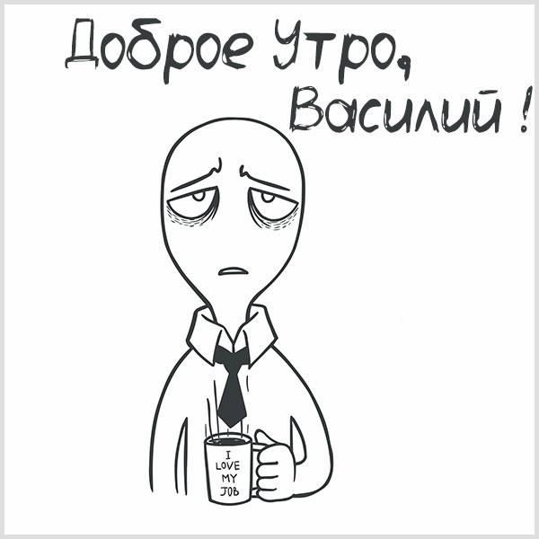 Прикольная картинка доброе утро Василий - скачать бесплатно на otkrytkivsem.ru