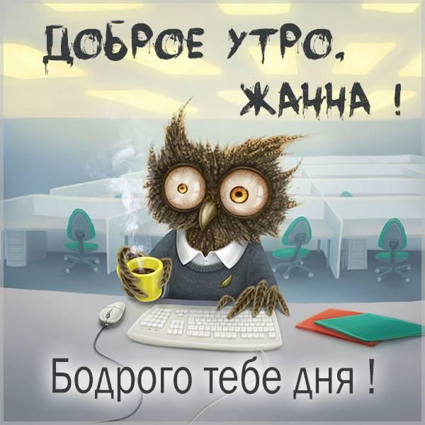 Прикольная картинка доброе утро Жанна - скачать бесплатно на otkrytkivsem.ru