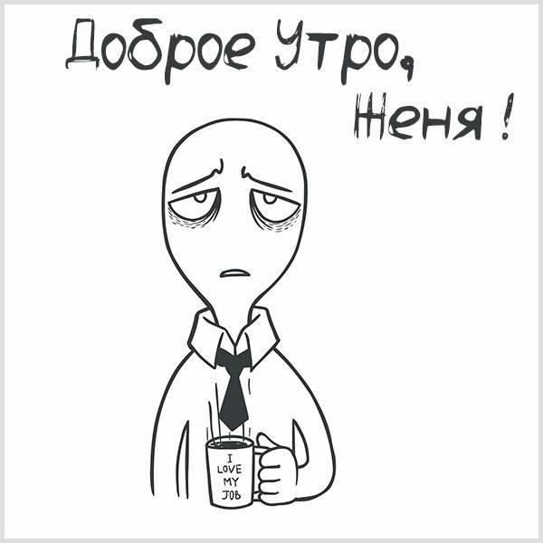 Прикольная картинка доброе утро Женя - скачать бесплатно на otkrytkivsem.ru