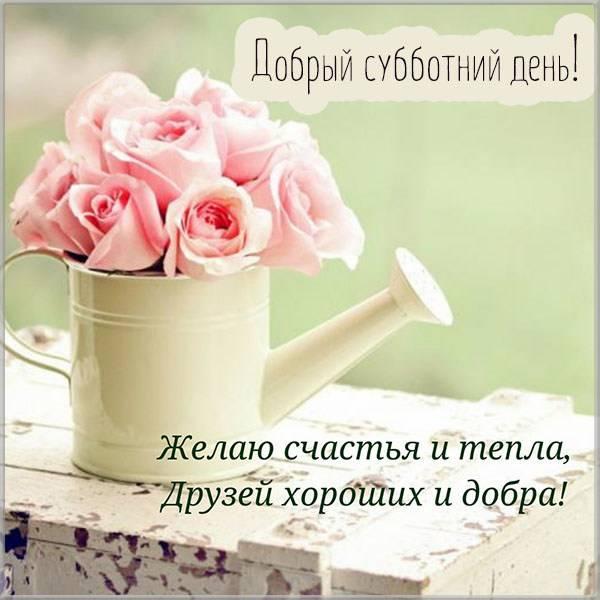 Прикольная картинка доброго субботнего дня - скачать бесплатно на otkrytkivsem.ru