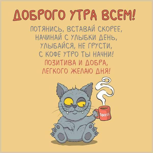 Прикольная картинка доброго утра всем - скачать бесплатно на otkrytkivsem.ru