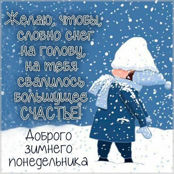Прикольная картинка доброго зимнего понедельника - скачать бесплатно на otkrytkivsem.ru