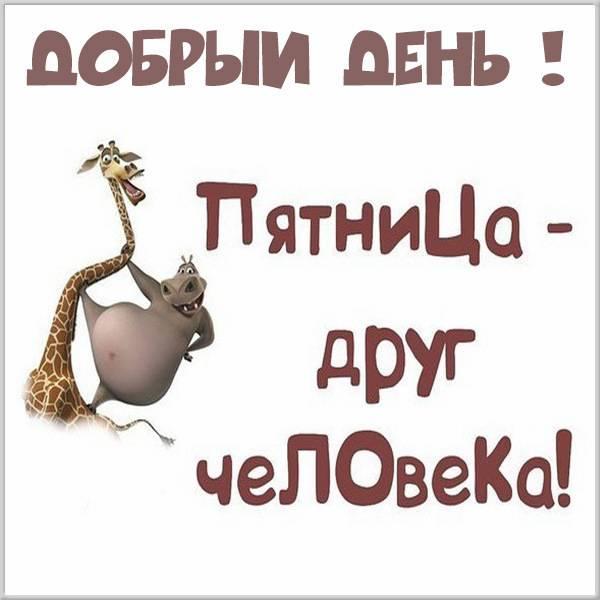 Прикольная картинка добрый день пятница - скачать бесплатно на otkrytkivsem.ru