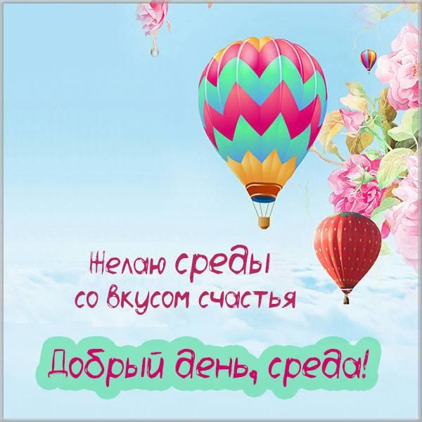 Прикольная картинка добрый день среды - скачать бесплатно на otkrytkivsem.ru