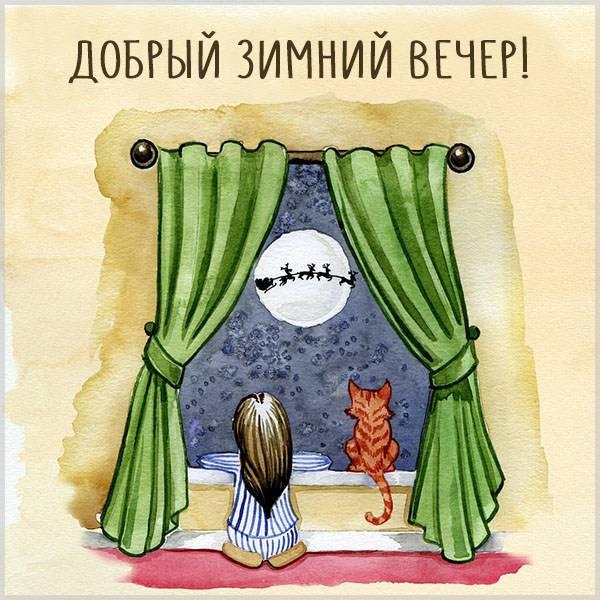 Прикольная картинка добрый зимний вечер - скачать бесплатно на otkrytkivsem.ru
