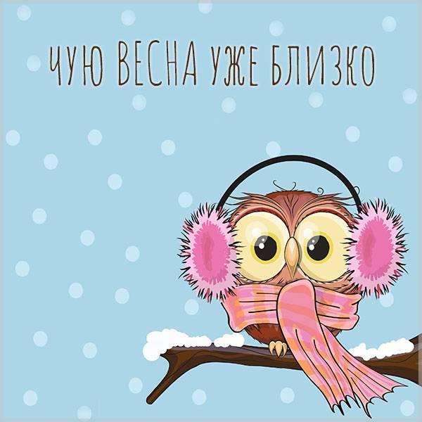 Прикольная картинка хочу весну - скачать бесплатно на otkrytkivsem.ru