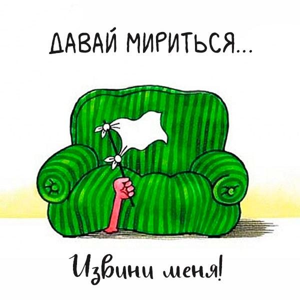 Прикольная картинка извини меня - скачать бесплатно на otkrytkivsem.ru