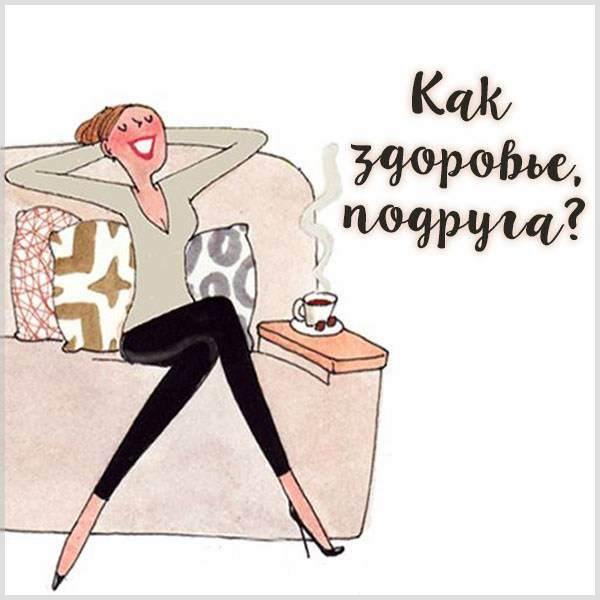 Прикольная картинка как здоровье подруга - скачать бесплатно на otkrytkivsem.ru
