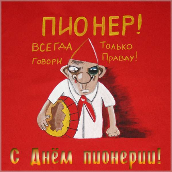 Прикольная картинка ко дню пионерии - скачать бесплатно на otkrytkivsem.ru