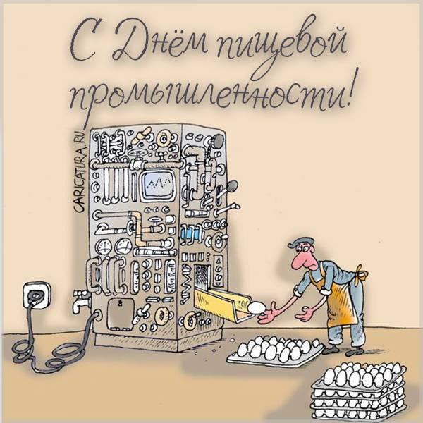 Прикольная картинка ко дню пищевой промышленности - скачать бесплатно на otkrytkivsem.ru