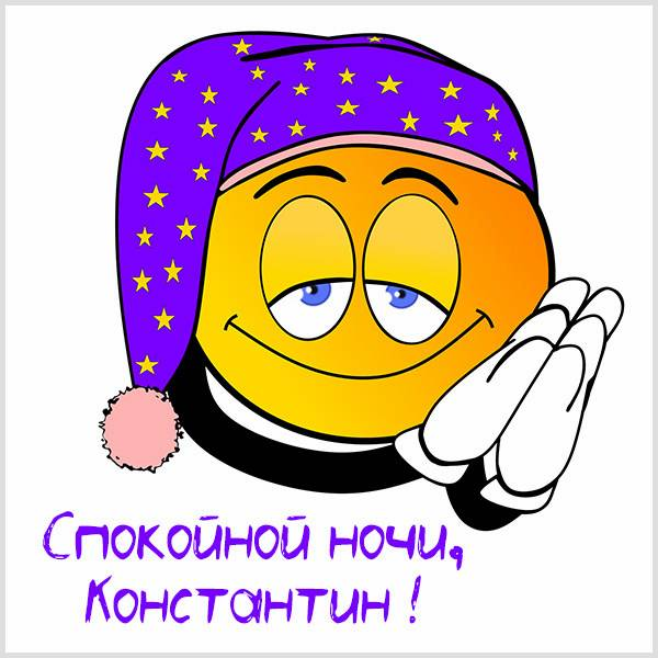 Прикольная картинка Константин спокойной ночи - скачать бесплатно на otkrytkivsem.ru