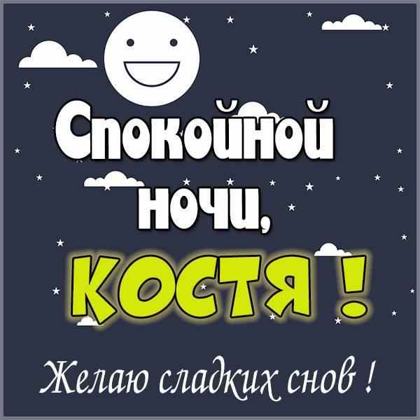 Прикольная картинка Костя спокойной ночи - скачать бесплатно на otkrytkivsem.ru