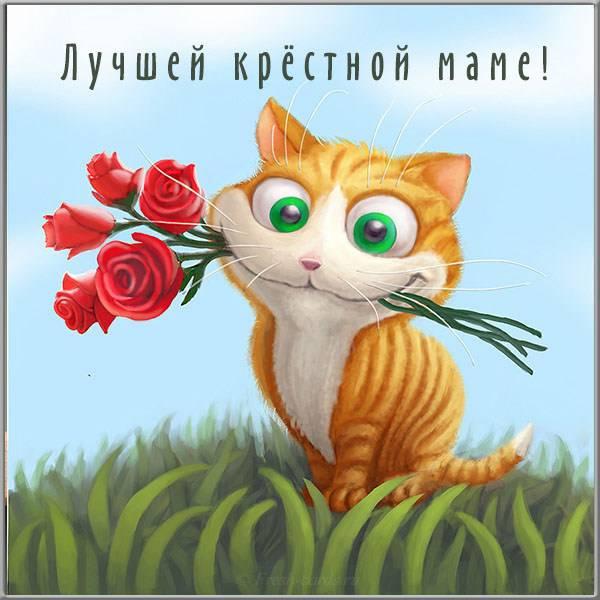 Прикольная картинка крестной маме - скачать бесплатно на otkrytkivsem.ru