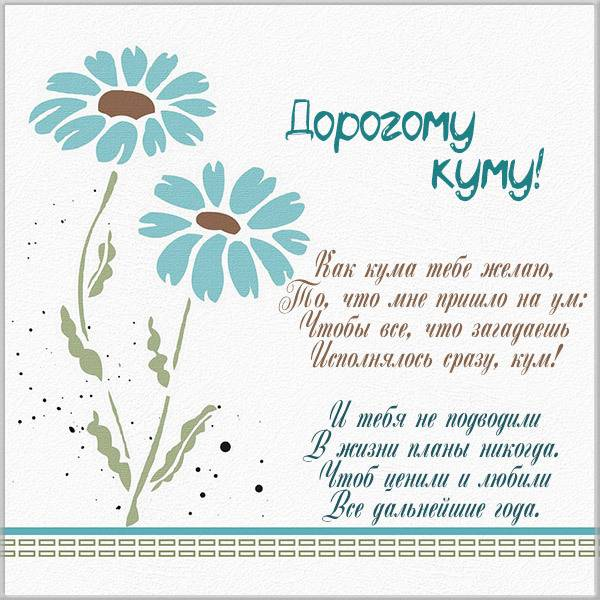 Прикольная картинка куму от кумы - скачать бесплатно на otkrytkivsem.ru