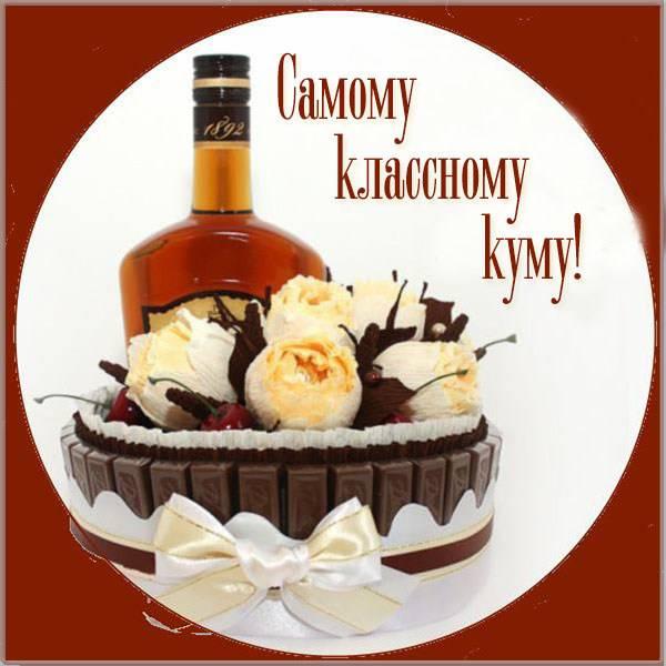 Прикольная картинка куму - скачать бесплатно на otkrytkivsem.ru