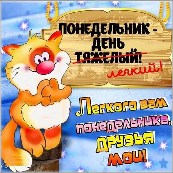 Прикольная картинка легкого понедельника - скачать бесплатно на otkrytkivsem.ru
