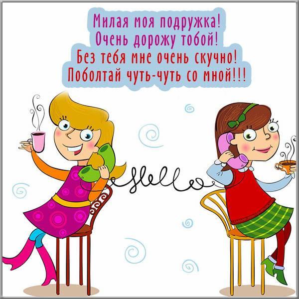 Прикольная картинка любимой подруге - скачать бесплатно на otkrytkivsem.ru